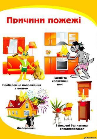 /Files/images/4-3_pozhezha.jpg