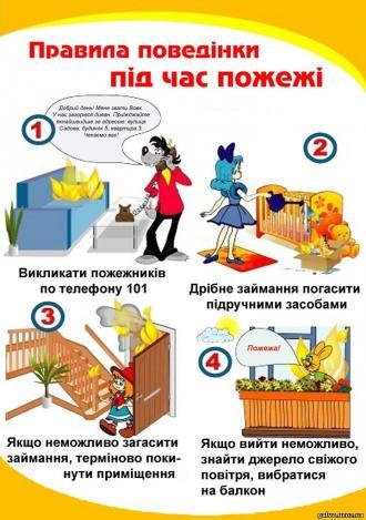 /Files/images/4-4_pozhezha.jpg
