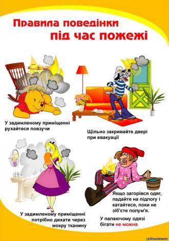 /Files/images/4-5_pozhezha.jpg